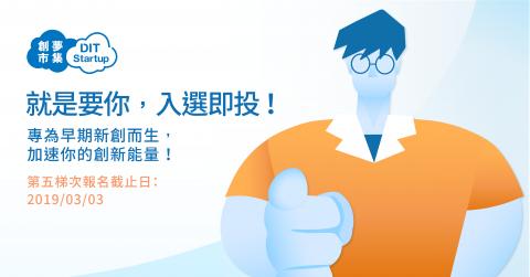 入選即投資! 創夢市集第五梯次正式上線,3/3 截止申請