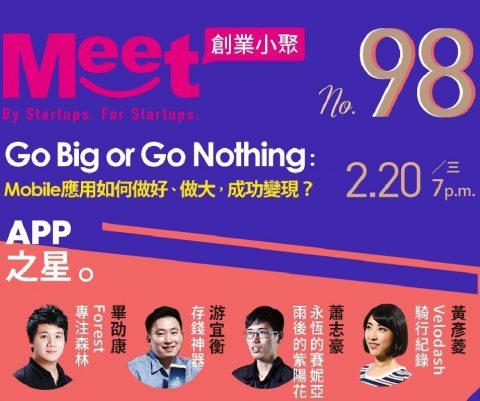 【創業小聚#98】Go Big or Go Nothing: Mobile應用如何做好、做大,成功變現? 聽講心得分享