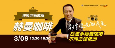 【衣啟飛翔創客基地】3月免費創業講座《從黑手轉賣咖啡 不向命運低頭—創業逆境與成長》