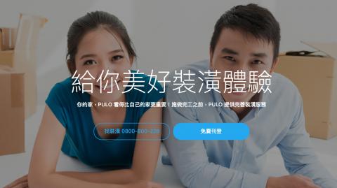 為臺灣裝潢市場,注入一股清流的PULO裝潢平台