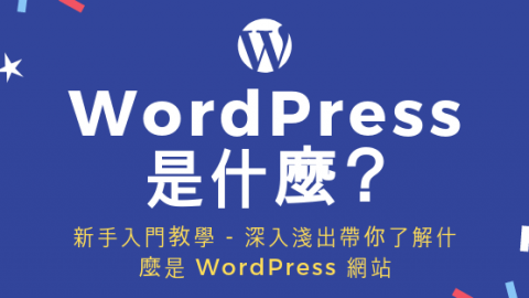 WordPress 是什麼?TechMoon 科技月球 – 新手入門教學