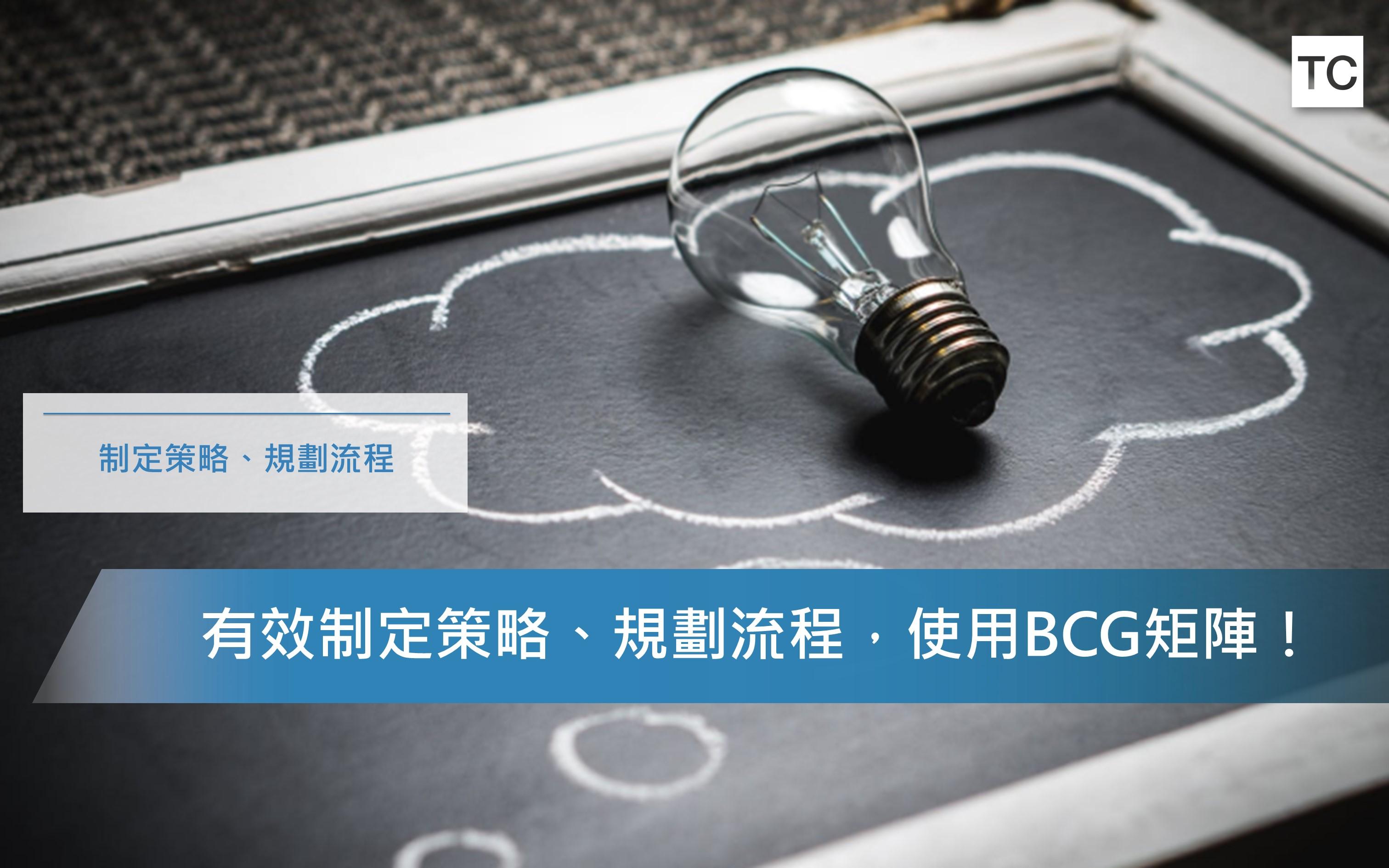 【專案企劃】學會使用BCG矩陣有效制定策略、規劃流程