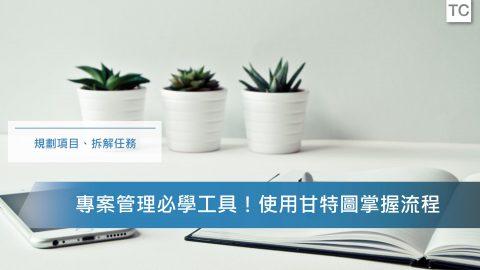【專案企劃】PM必學!用甘特圖來做專案管理
