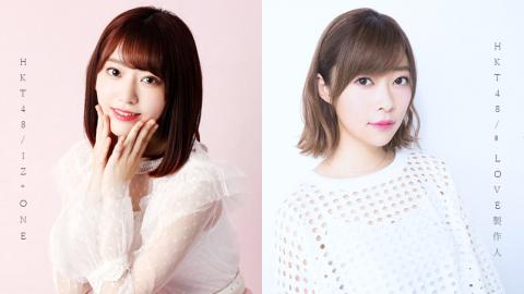 我在AKB48指原莉乃與宮脇咲良身上看見「日商育才」的縮影(下)