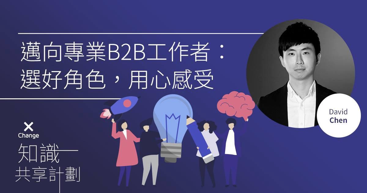 邁向專業B2B工作者:選好角色,用心感受