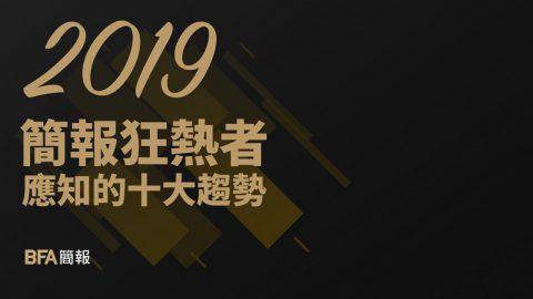 2019 簡報狂熱者應知的十大趨勢