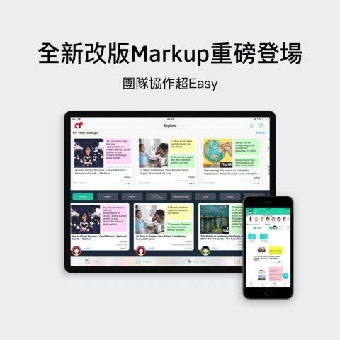 泰國員旅規劃好幫手:新版MARKUP,全方位團隊協作平台帶著走