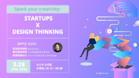 3/28(四)引爆「新」浪潮:設計思考 X 新創產業工作坊
