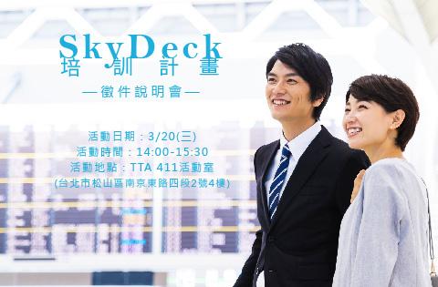 SkyDeck培訓計畫徵件說明會