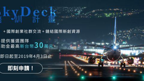 【SkyDeck培訓計畫】熱烈徵件中