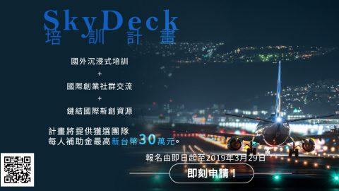 【SkyDeck培訓計畫】現已開放報名!