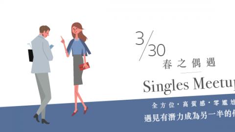 3/30 春之偶遇|正向戀愛學嚴選單身聚會