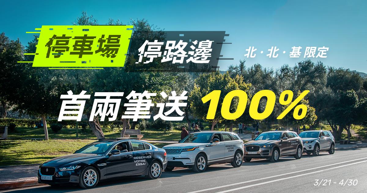 公有停車場也能「車麻吉」付款,最高停車賺 100% 回饋!