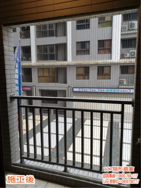 居家安全不能少-117隱形鐵窗