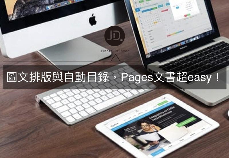 【Pages教學】圖文排版與自動目錄,Apple電腦文書處理超簡單