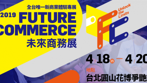 SelfieSign將參與2019 Future Commerce未來商務展