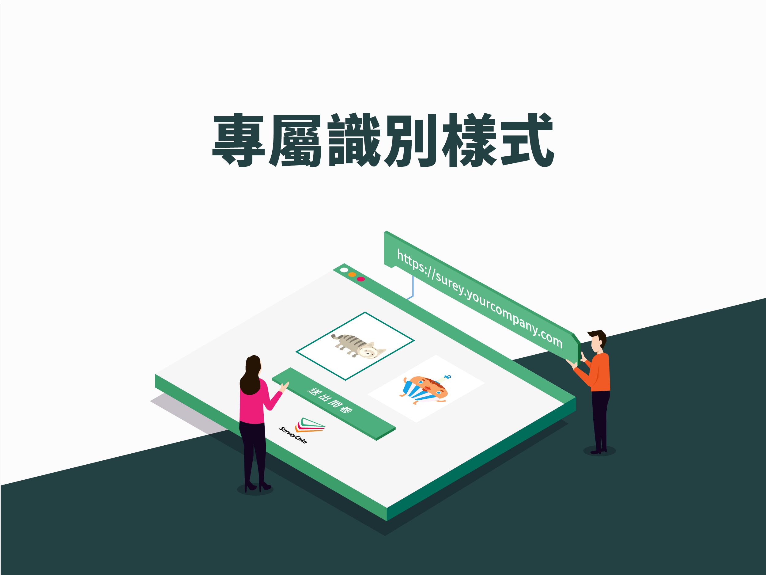 【企業版】客製化表單設計,打造企業專屬表單   SurveyCake Enterprise