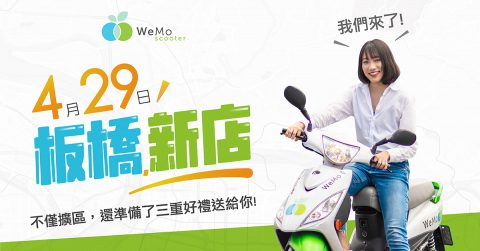 前進新北市!共享智慧機車 WeMo Scooter 宣布啟動新北擴區計畫  首站插旗板橋新店