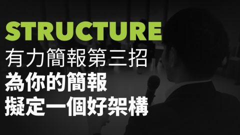有力簡報第三招:為你的簡報擬定一個好架構。