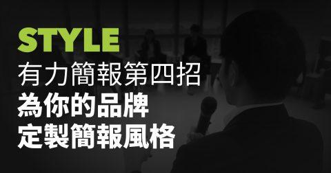 有力簡報第四招:為你的品牌定製簡報風格。