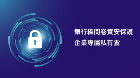 【企業版】金融、科技業必備!如何確保問卷資訊安全?