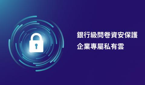 【企業版】金融、科技業必備!如何確保問卷資訊安全? | SurveyCake Enterprise