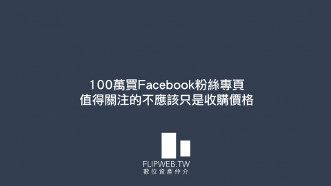 【FlipWeb數位資產】100萬買Facebook粉絲專頁,值得關注的不應該只是收購價格