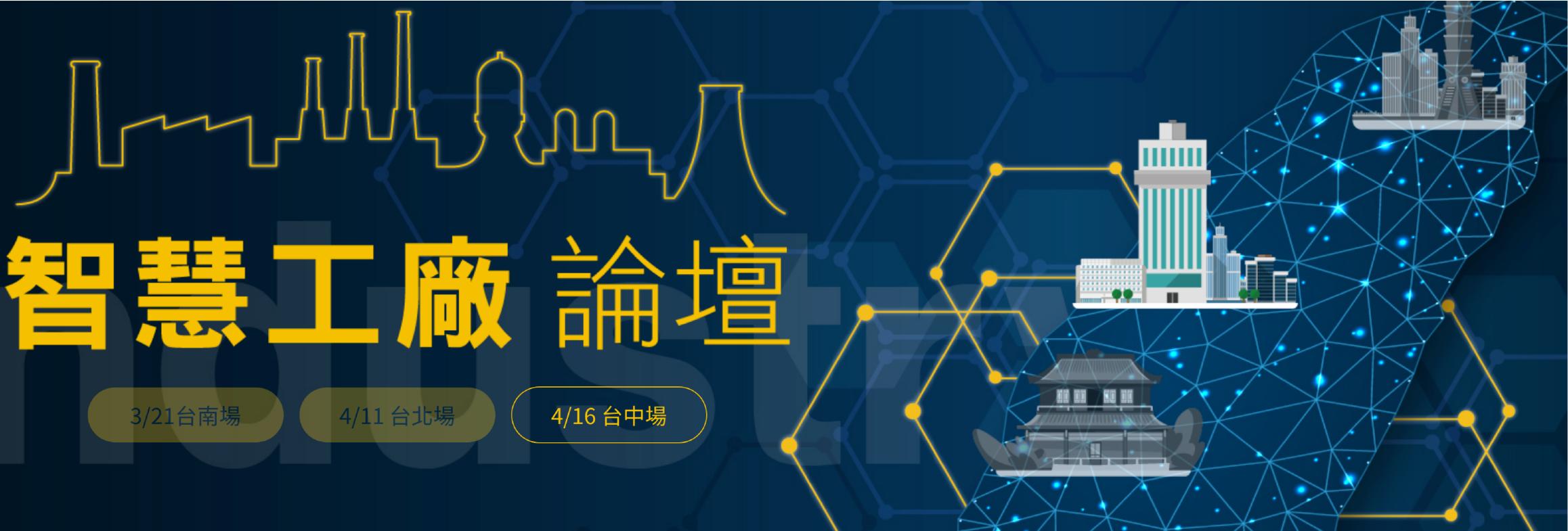 軟領科技 受邀參加 4月16號 DForum智慧工廠論壇分享智慧工廠解決方案