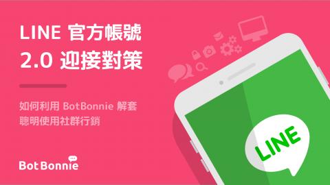 LINE 官方帳號 2.0 迎接對策 (上) – 如何利用 BotBonnie 解套,精準行銷不掉粉