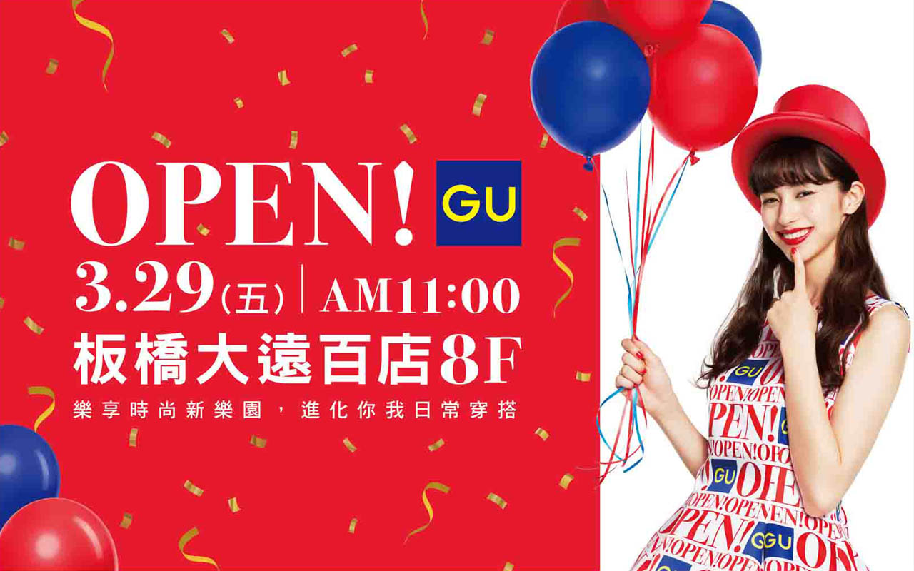 GU展店行銷:鎖定商圈廣告不亂撒!