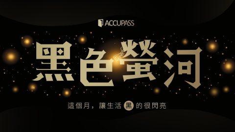 ACCUPASS線上策展,北台灣最大「螢火蟲季」體驗行銷吸客!