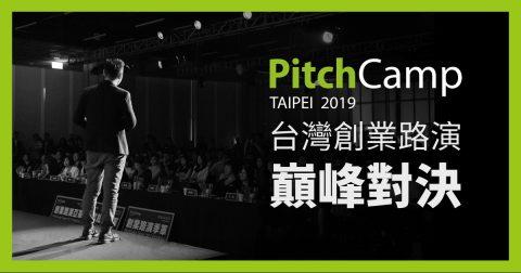 PitchCamp 2019 | 開放觀眾報名