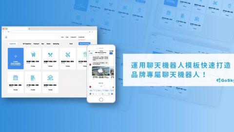 GoSky AI 一週年!聯手全球聊天機器人領導品牌Chatfuel打造【產業模板資料庫】助台灣143萬家中小企業加速數位轉型