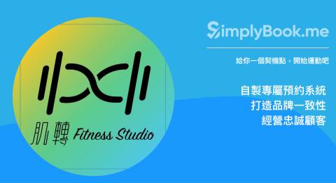 專訪肌轉 Fitness Studio 團隊:每天都是挑戰,人生的改變來自運動!