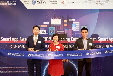 【只剩一週】「亞洲智能應用程式大獎2018/2019」接受報名 4月15日截止 科技改變生活迎接App 業界新機遇