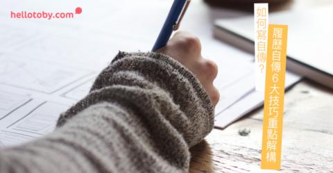 【寫自傳必備】大學自傳、實習自傳、求職自傳 6 大技巧分享!