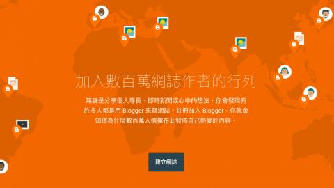 3 分鐘快速利用 Blogger 平台免費建立 Blogspot 網站 – TechMoon 科技月球