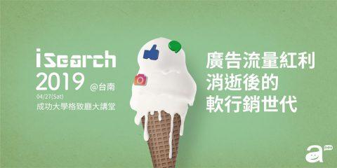社群廣告成本暴漲下如何贏回流量主導權?「2019 iSearch@台南」實戰經驗與新行銷策略分享!