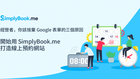 經營者,你該捨棄 Google 表單的三個原因!開始用 SimplyBook.me 打造線上預約網站!