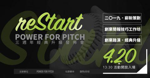POWER FOR PITCH 三週年經典升級發佈會:reStart