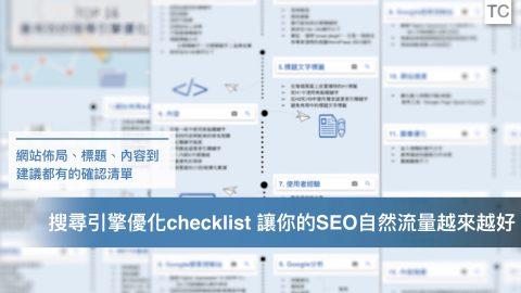 【SEO優化技巧】16招你必做的搜尋引擎優化checklist 讓你的官網流量越來越高!
