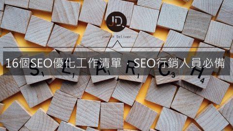 SEO操作技巧—16個SEO操作任務列表,SEO行銷操作必備