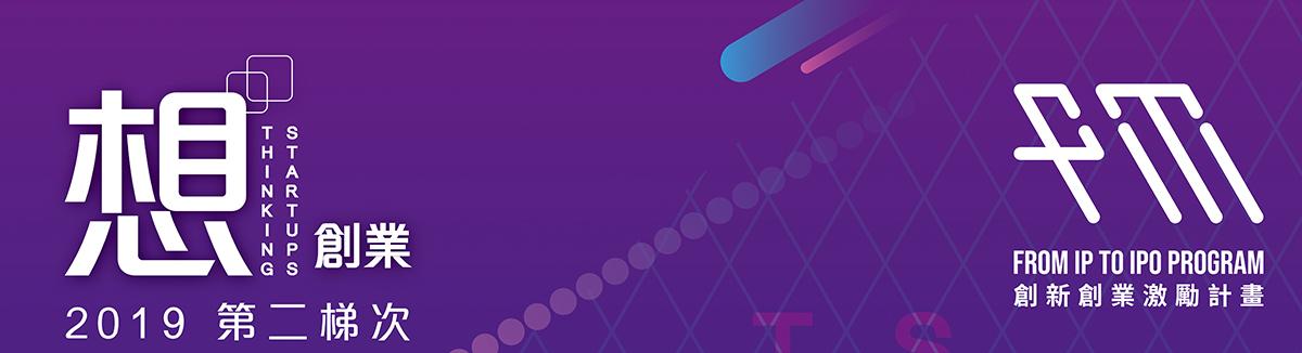 創新創業激勵計畫 – 108年第二梯次徵件啟動