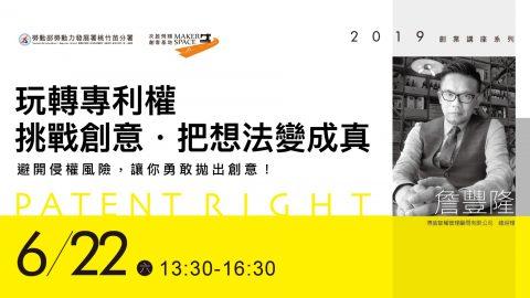 【衣啟飛翔創客基地】6月免費創業講座《玩轉專利權—挑戰創意 把想法變成真》