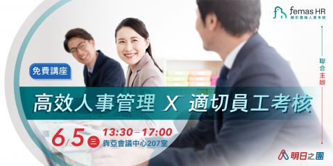 【免費人資管理講座】高效人事管理X適切員工考核