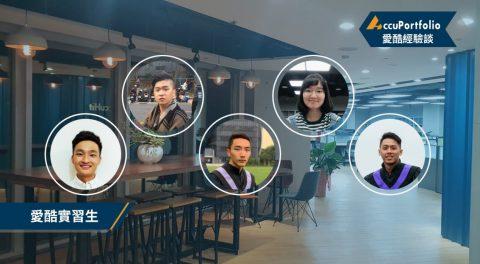 【愛酷經驗談】從校園踏入「科技行銷」領域,新創產業實習生的歷程分享!