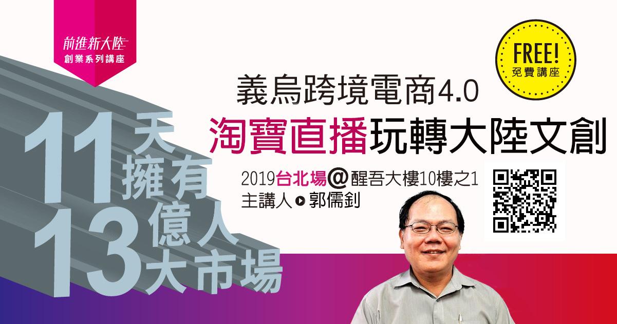 【免費活動推廣】台北加映|書法文創|義烏跨境電商4.0 x 淘寶直播玩轉大陸文創