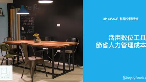 專訪 AP SPACE 經營團隊:為藝文工作者提供斜槓空間!