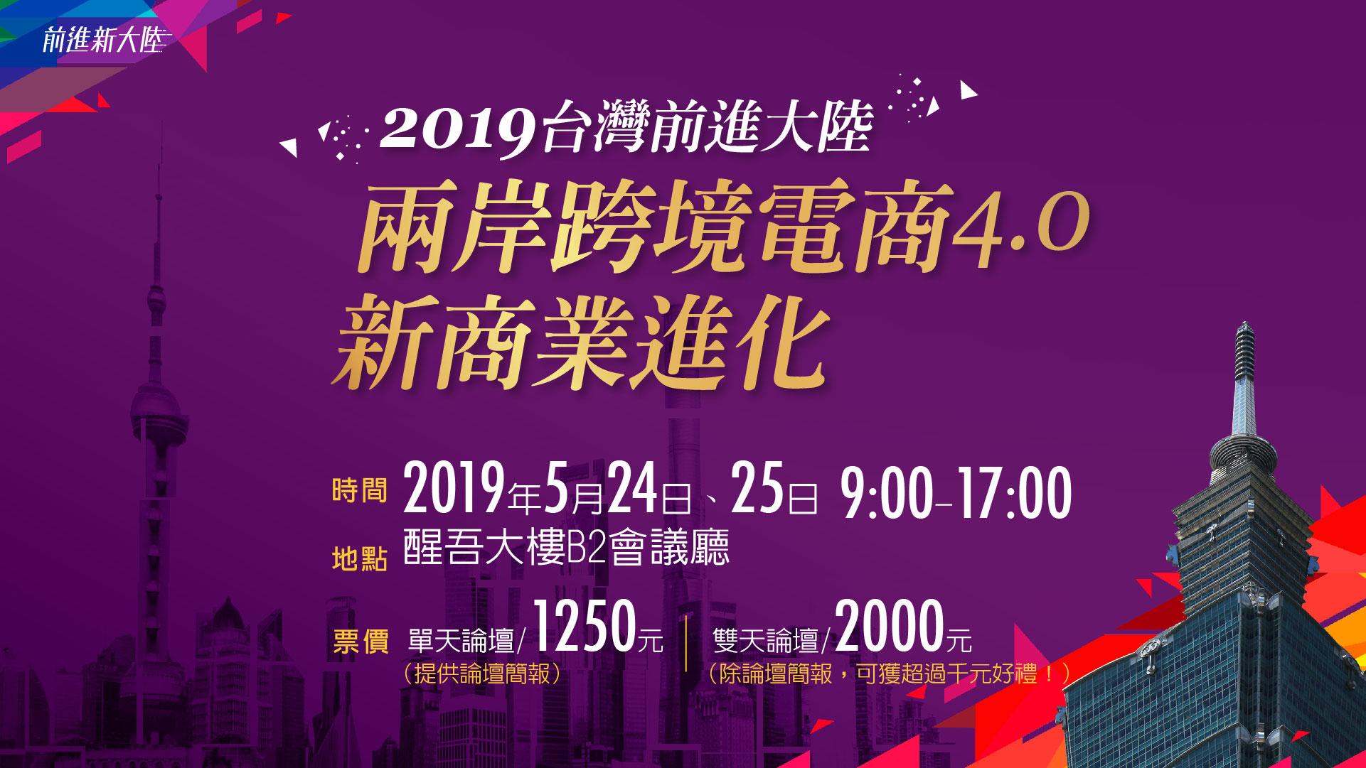 【活動推廣】報名倒數! 台灣前進大陸跨境電商、內容電商、新媒體與知識付費高峰論壇