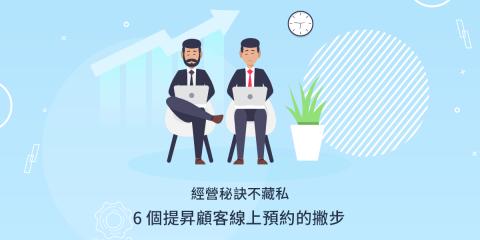 活用秘訣公開:6 個提昇顧客線上預約的撇步!